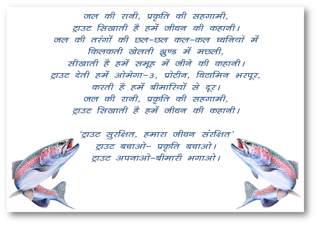 poem hindi (PNG, 313 KB)